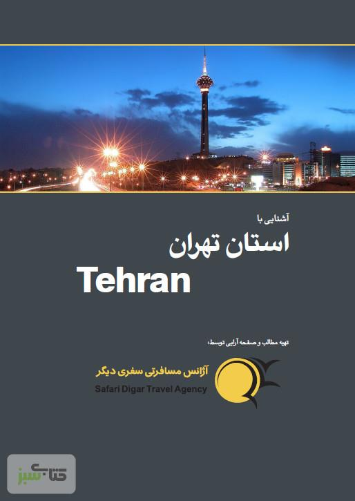 معرفی کتاب راهنمای گردشگری تهران