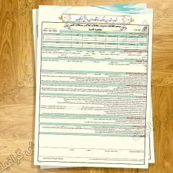 فرم مبایعه نامه خام (طرح لایه باز فرم مبایعه نامه)